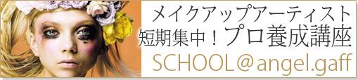 メイクアップアーティスト松橋亜紀の短期集中メイクアップアーティストプロ養成講座。今年の公開講座はありません!
