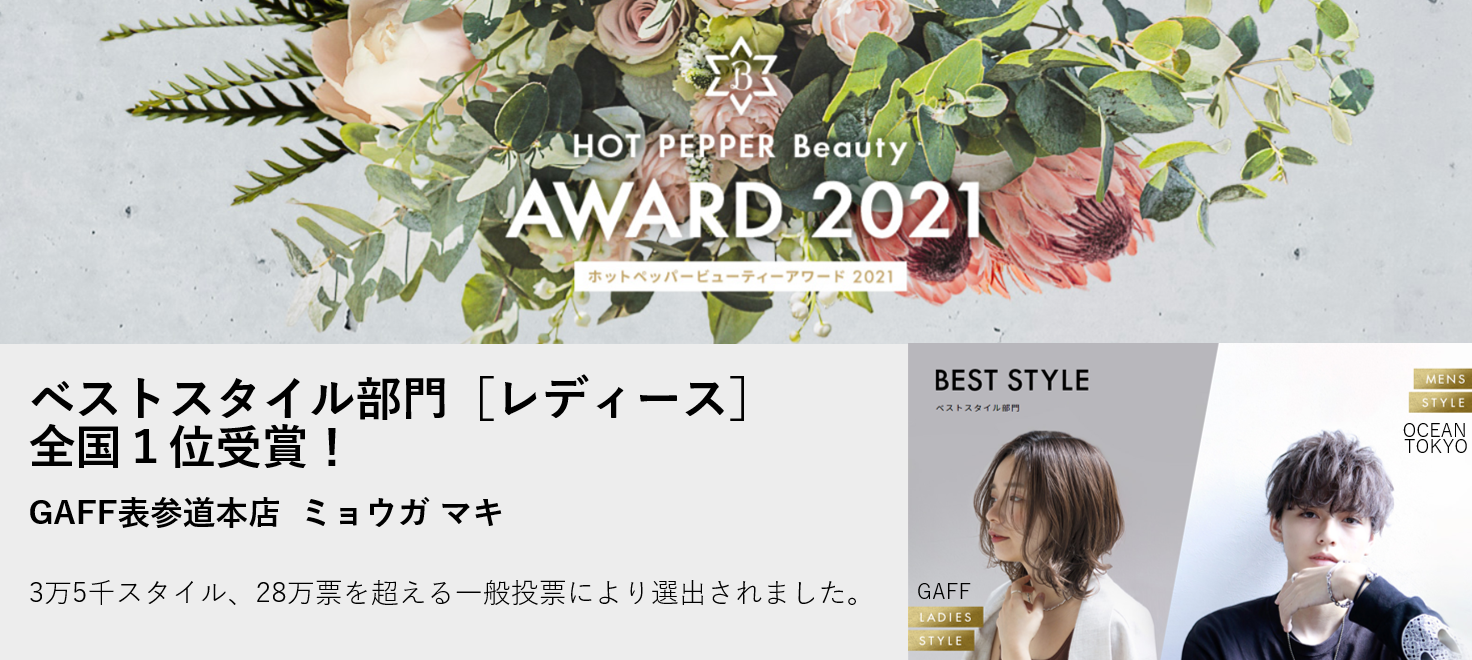 HOT PEPPER Beauty AWARD 全国1位